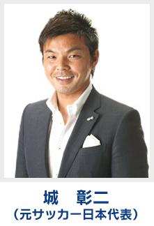 城 彰二(元サッカー日本代表)